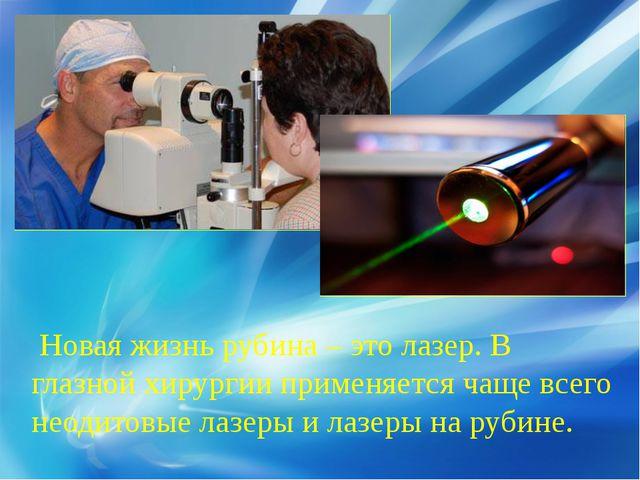 Новая жизнь рубина – это лазер. В глазной хирургии применяется чаще всего не...