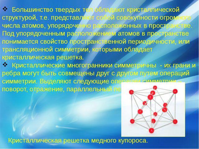 Большинство твердых тел обладают кристаллической структурой, т.е. представля...