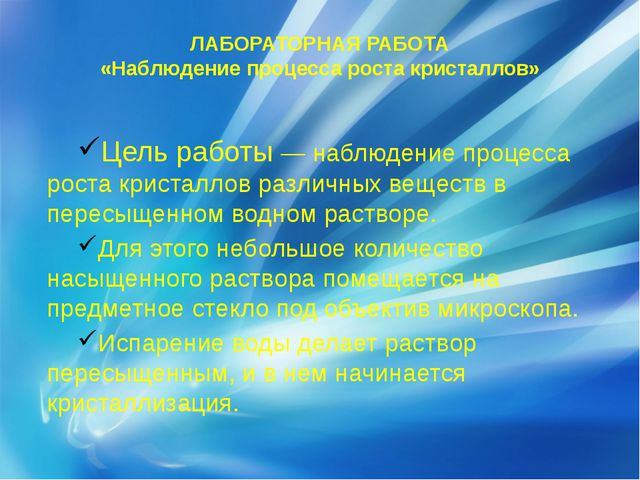 ЛАБОРАТОРНАЯ РАБОТА «Наблюдение процесса роста кристаллов» Цель работы — наб...