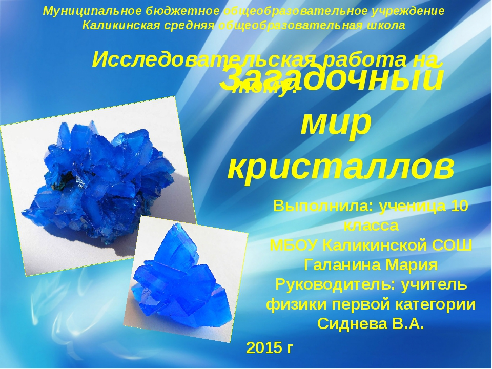 Загадочный мир кристаллов Муниципальное бюджетное общеобразовательное учрежд...