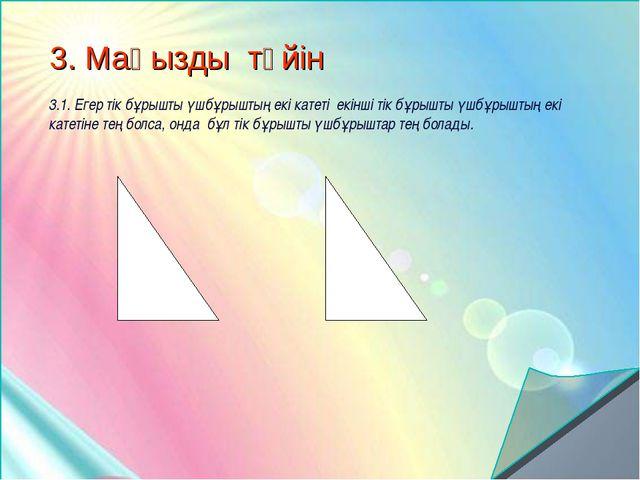 3. Маңызды түйін 3.1. Егер тік бұрышты үшбұрыштың екі катеті екінші тік бұрыш...