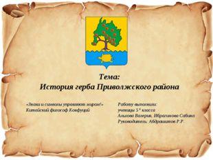 Тема: История герба Приволжского района Работу выполнили: ученицы 5 б класса