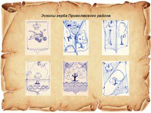 Эскизы герба Приволжского района