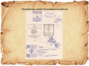 Разработка герба Приволжского района