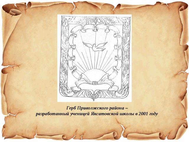 Герб Приволжского района – разработанный ученицей Яксатовской школы в 2001 году