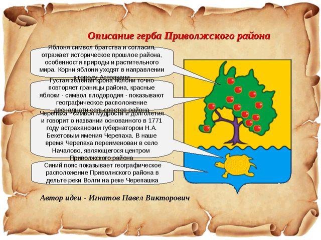 Яблоня символ братства и согласия, отражает историческое прошлое района, особ...