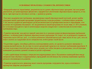 ОСНОВНЫЕ ПРОБЛЕМЫ, СЛОЖНОСТИ, ПРЕПЯТСТВИЯ:  • Непроработанность нормативных