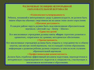 КЛЮЧЕВЫЕ ПОЗИЦИИ НЕПРЕРЫВНОЙ ОБРАЗОВАТЕЛЬНОЙ ВЕРТИКАЛИ • Комплексность/непрер
