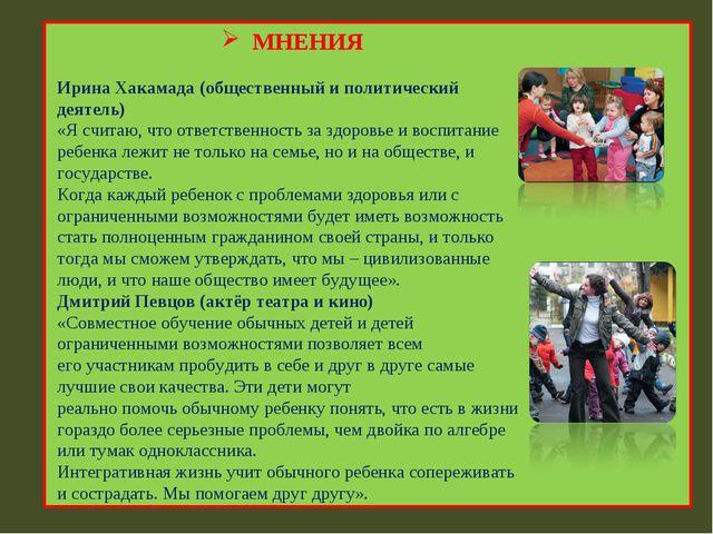 МНЕНИЯ Ирина Хакамада (общественный и политический деятель) «Я считаю, что о...