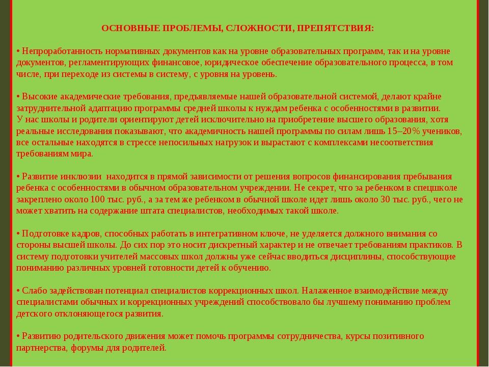 ОСНОВНЫЕ ПРОБЛЕМЫ, СЛОЖНОСТИ, ПРЕПЯТСТВИЯ:  • Непроработанность нормативных...