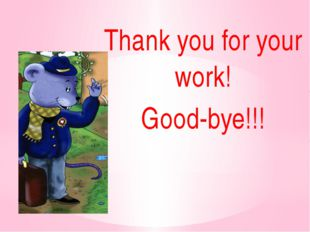 Thank you for your work! Good-bye!!!