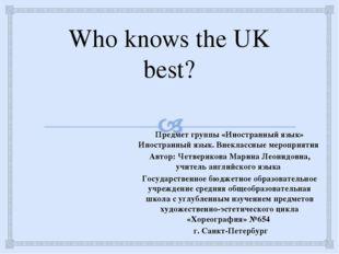 Who knows the UK best? Предмет группы «Иностранный язык» Иностранный язык. Вн