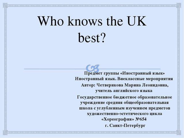 Who knows the UK best? Предмет группы «Иностранный язык» Иностранный язык. Вн...
