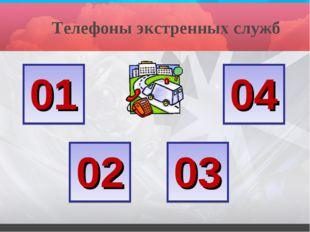 Телефоны экстренных служб 01 02 03 04