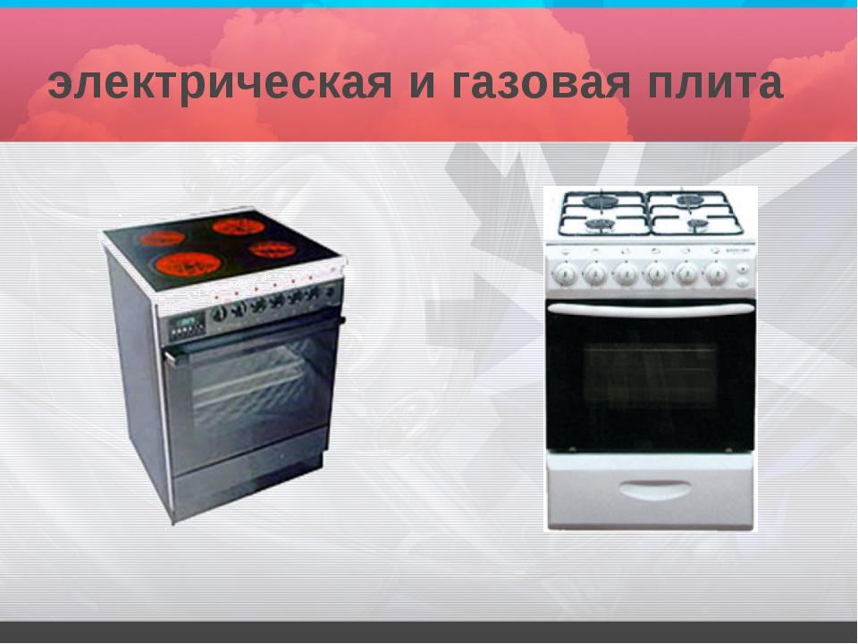 электрическая и газовая плита