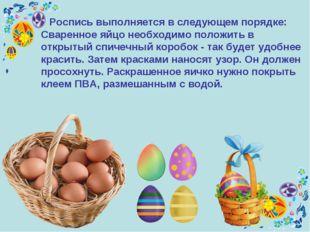 Роспись выполняется в следующем порядке: Сваренное яйцо необходимо положить