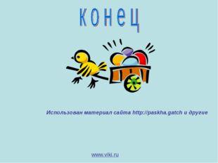 Использован материал сайта http://paskha.gatch и другие www.viki.ru