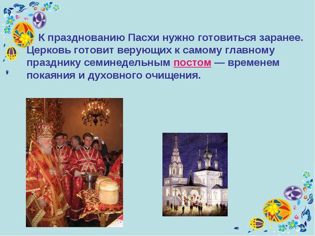 К празднованию Пасхи нужно готовиться заранее. Церковь готовит верующих к са...