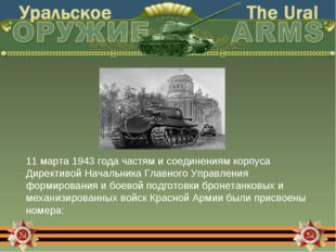 11 марта 1943 года частям и соединениям корпуса Директивой Начальника Главног