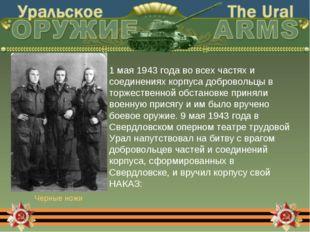 1 мая 1943 года во всех частях и соединениях корпуса добровольцы в торжествен