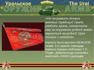 «Не посрамить боевых вековых традиций Урала, разбить врага, отомстить ему за
