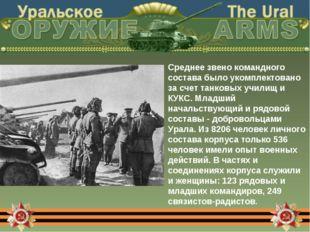 Среднее звено командного состава было укомплектовано за счет танковых училищ