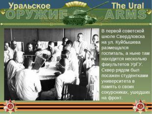 В первой советской школе Свердловска на ул. Куйбышева размещался госпиталь, а
