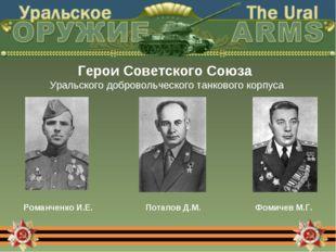 Герои Советского Союза Уральского добровольческого танкового корпуса Романчен