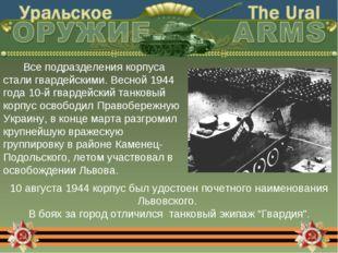 Все подразделения корпуса стали гвардейскими. Весной 1944 года 10-й гвардейск