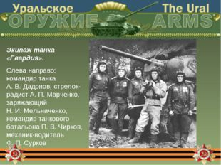 Экипаж танка «Гвардия». Слева направо: командир танка А. В. Дадонов, стрелок-