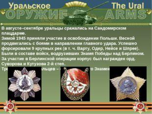 В августе–сентябре уральцы сражались на Сандомирском плацдарме. Зимой 1945 пр