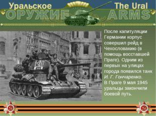 После капитуляции Германии корпус совершил рейд в Чехословакию (в помощь восс