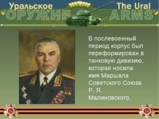 В послевоенный период корпус был переформирован в танковую дивизию, которая н