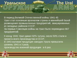 В период Великой Отечественной войны 1941-45 Урал стал основным арсеналом стр