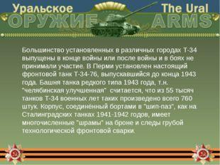 Большинство установленных в различных городах Т-34 выпущены в конце войны или