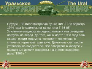 Орудие - 85 миллиметровая пушка ЗИС-С-53 образца 1944 года (ставились на танк