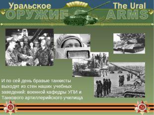И по сей день бравые танкисты выходят из стен наших учебных заведений: военно