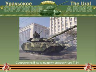 Современный танк, правнук знаменитого T-34