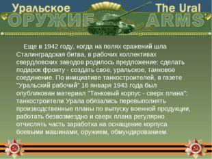 Еще в 1942 году, когда на полях сражений шла Сталинградская битва, в раб