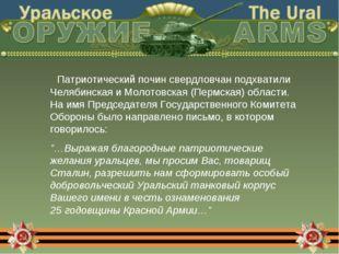 Патриотический почин свердловчан подхватили Челябинская и Молотовская (Пер