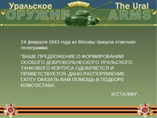"""24 февраля 1943 года из Москвы пришла ответная телеграмма: """"ВАШЕ ПРЕДЛОЖЕНИЕ"""
