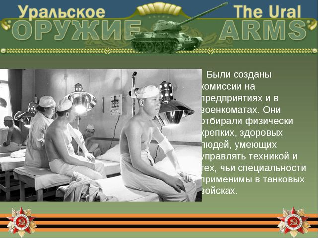 Были созданы комиссии на предприятиях и в военкоматах. Они отбирали физиче...