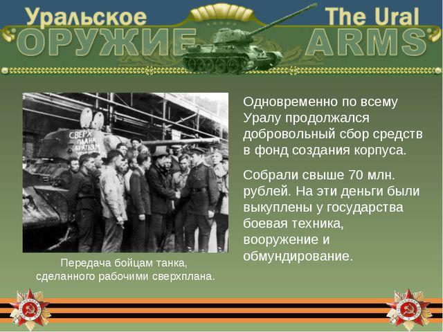 Одновременно по всему Уралу продолжался добровольный сбор средств в фонд созд...