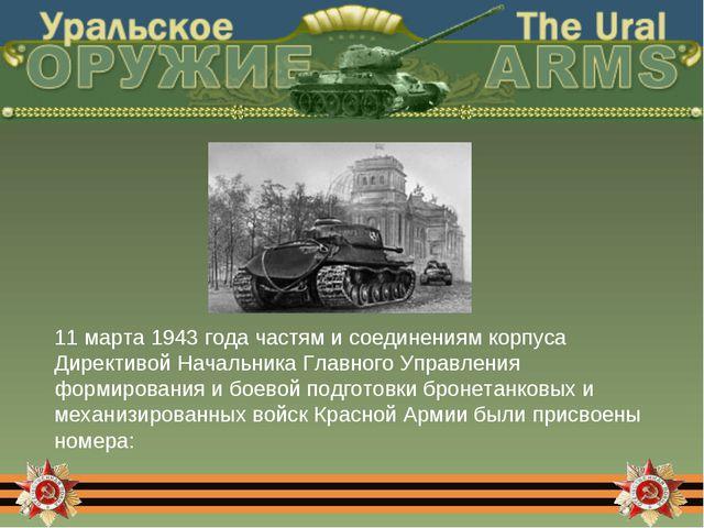 11 марта 1943 года частям и соединениям корпуса Директивой Начальника Главног...