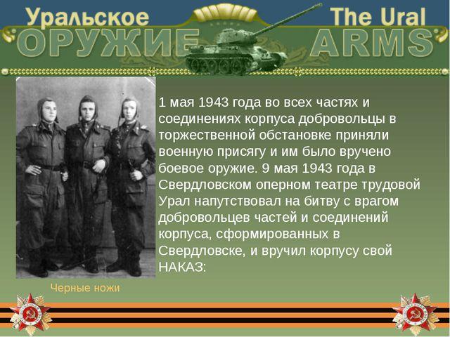 1 мая 1943 года во всех частях и соединениях корпуса добровольцы в торжествен...