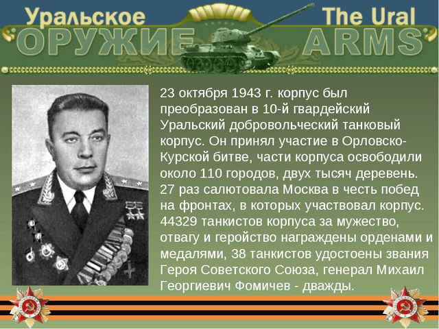 23 октября 1943 г. корпус был преобразован в 10-й гвардейский Уральский добро...