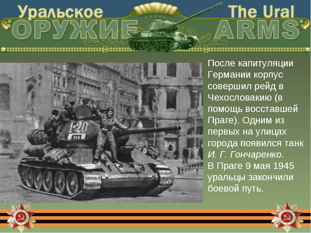 После капитуляции Германии корпус совершил рейд в Чехословакию (в помощь восс...