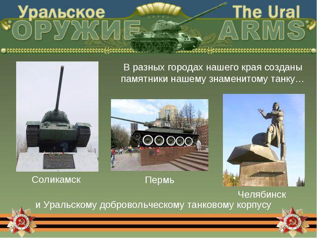В разных городах нашего края созданы памятники нашему знаменитому танку… и Ур...