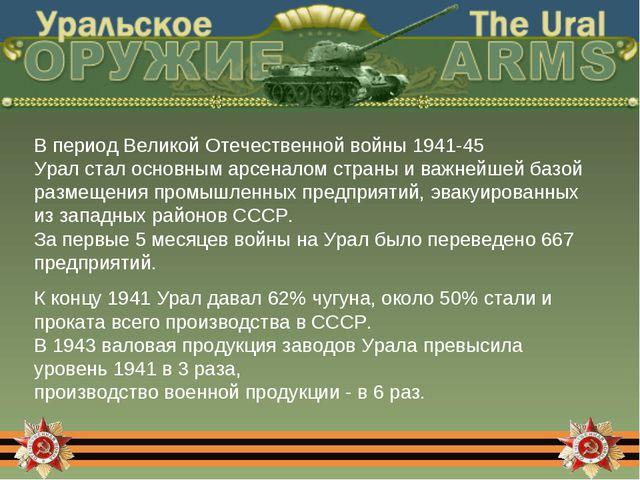 В период Великой Отечественной войны 1941-45 Урал стал основным арсеналом стр...
