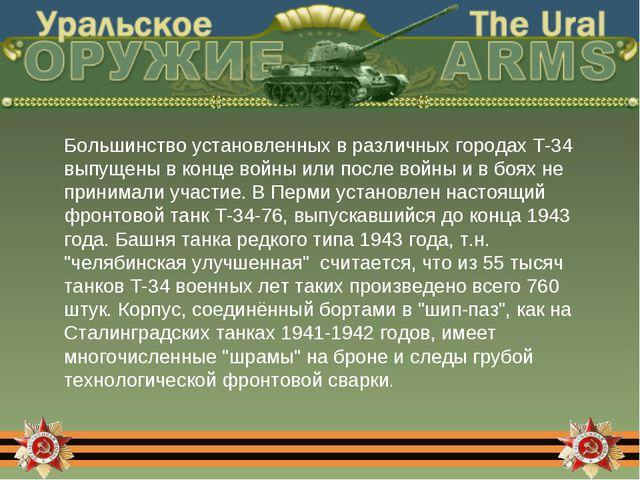 Большинство установленных в различных городах Т-34 выпущены в конце войны или...